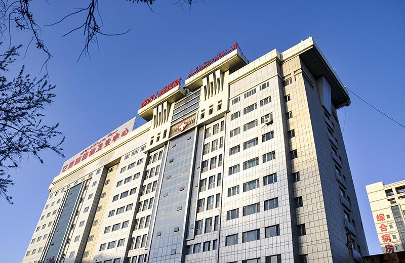 烏(wu)魯(lu)木齊市四醫院