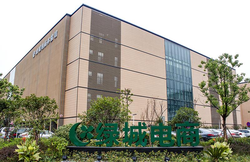 綠城電商體驗館
