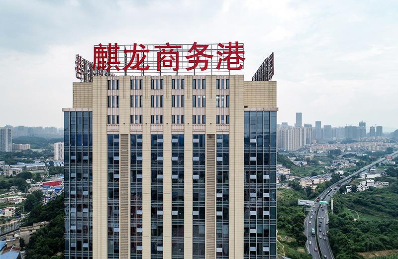 麒龍(long)商務港